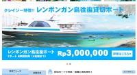 ヒロチャン バリ島 ボートチャーター トップページが公開されました!リゾートをたっぷり快適に楽しめるのが、貸切ボート・ボートチャーターメニューをご紹介しています。ボートチャーターというと、料金が高いのでは、と思われるかも...