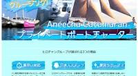 ヒロチャングループ バリ島 ボートチャーター Aneecha Catamaran クルーズスペシャルページが公開されました!レンボガン島/ヌサペニダ島へ、セーリングボート・Aneecha Catamaranをチャーターし...