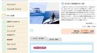 ヒロチャン バリ島 ボートチャーター Astina クルーズ 詳細ページが公開されました!レンボンガン島へのクルーズを楽しめる、Astina クルーズ。エレガントな外観のクルーズ船で、上下2つのデッキがあり、ゲストは船内...