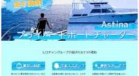 ヒロチャングループ バリ島 ボートチャーター Astina クルーズスペシャルページが公開されました!バリ島からレンボンガン島へのクルーズを楽しめる、Astina クルーズ。エレガントな外観のクルーズ船で、快適なクルージ...