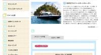 ヒロチャン バリ島 ボートチャーター Rhino クルーズ 詳細ページが公開されました!バリ島近くのレンボンガン島、ペニダ島、チェニンガン島などの海をクルージング出来る貸切ボート、Rhinoクルーズ。最大14名様まで乗船...