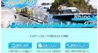 ヒロチャングループ バリ島 ボートチャーター Rhino クルーズスペシャルページが公開されました!Rhinoクルーズは、バリ島近くのレンボンガン島、ペニダ島、チェニンガン島などの海をクルージング出来る貸切ボートです。 ...
