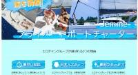 ヒロチャングループ バリ島 ボートチャーター Jemme クルーズスペシャルページが公開されました!プライベートチャーターボート・Jemmeは、バリ島周辺の海でゆっくりとクルージングを楽しむことが出来る貸切ボートです。4...