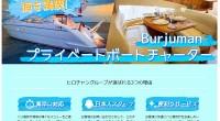 ヒロチャングループ バリ島 ボートチャーター Burjuman クルーズスペシャルページが公開されました!プライベートチャーターボート・Burjumanは、バリ島周辺の海をクルージングしながら楽しめる貸切ボートです。Bu...
