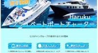 ヒロチャングループ バリ島 ボートチャーター Haruku クルーズスペシャルページが公開されました!Harukuクルーズは、バリ島周辺の離島、レンボンガン島、ペニダ島、チェニンガン島周辺の海をクルージングで満喫できる貸...