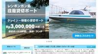 ヒロチャン厳選 バリ島 ボートチャーター トップページが公開されました!南国リゾートを感じられるプライベートボートチャーター!料金が高いと思われがちなボートチャーターですが、日本に比べるとバリ島では格安でチャーターするこ...