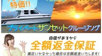 ヒロチャングループ バリ島 厳選ボートチャーター プライベート サンセット クルージングスペシャルページが公開されました!クレイジー特価でボートチャーターができる、バリドルフィン社のプライベート サンセット クルージング...