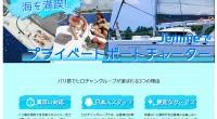 ヒロチャングループ バリ島 厳選ボートチャーター Jemme クルーズスペシャルページが公開されました!バリ島周辺の海でゆっくりとクルージングを楽しむことが出来る、プライベートチャーターボート・Jemme。最大16名様ま...