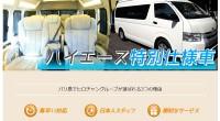 ヒロチャングループ バリ島 厳選カーチャーター 全てフルオーダー!ハイエース特別仕様車スペシャルページが公開されました!ハイエース特別仕様車は、グループで快適に観光をお楽しみいただける、最大9名様まで乗車可能な大型バンで...