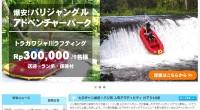 ヒロチャングループ バリ島 厳選アクティビティ 川下り トップページが公開されました!バリ島の自然の中で遊ぶ、川下りメニューに特化した、厳選アクティビティ川下りトップページが公開されました!バリ島の大自然に囲まれた川で遊...