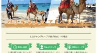 ヒロチャングループ バリ島 動物ふれあい バリ キャメル アドベンチャースペシャルページが公開されました!ラクダに乗ってバリ島クタエリアのビーチを散歩!バリ島の空港のすぐ近くにあるケラン・ビーチでキャメルライドを楽しめる...
