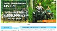 ヒロチャングループ バリ島 厳選アクティビティ 山遊び トップページをリニューアル!山遊びメニューに特化したアクティビティ 山遊びへリニューアルしました!バリ島の自然の中で楽しめる、ATVライドやサイクリング、トレッキン...