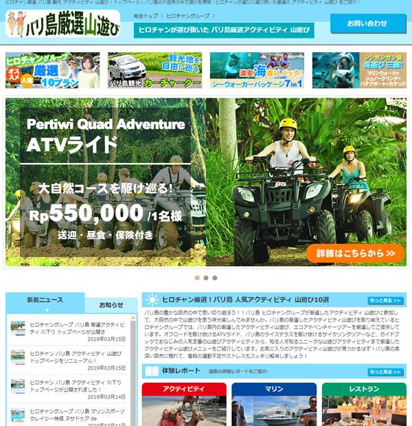 ヒロチャングループ バリ島 厳選アクティビティ 山遊び