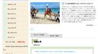 ヒロチャン バリ島 動物ふれあい バリ キャメル アドベンチャー詳細ページが公開されました!バリ島クタエリアのビーチをラクダに乗って散歩する、バリキャメルアドベンチャー。バリキャメルアドベンチャーは、バリ島南部ジンバラン...