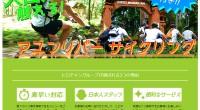 ヒロチャングループ バリ島 アクティビティ 山遊び アユンリバー サイクリングスペシャルページをリニューアルしました!ライステラスや村を訪ねる!バリ島の自然を堪能できるサイクリング!アユンリバー社のサイクリングは、ジャテ...
