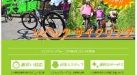 ヒロチャングループ バリ島 アクティビティ 山遊び ソベック サイクリングスペシャルページをリニューアルしました!ソベック社のサイクリングは、標高1500mの涼しいキンタマーニ高原からウブドまで、25キロのコースを駆け抜...