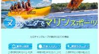 ヒロチャングループ バリ島 レンボンガン島 ヌサペニダでマリンスポーツスペシャルページが公開されました!バリ島からボートで近い人気のリゾート・レンボンガン島の隣にある離島、ヌサペニダでマリンスポーツ単品を楽しむことが出来...