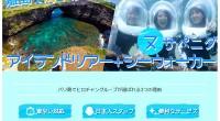 ヒロチャングループ バリ島 厳選レンボンガン島 ヌサペニダアイランドツアー+シーウォーカースペシャルページが公開されました!バリ島から近い人気のビーチリゾート・レンボンガン島隣に位置する、ヌサペニダの島内観光とシーウォー...