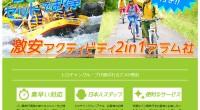 ヒロチャングループ バリ島 アクティビティ 激安アクティビティ2in1 アラム社スペシャルページが公開されました!バリ島でアクティビティ満喫!元気な山遊びラバーにおすすめの、サイクリングとラフティングを楽しむことが出来る...