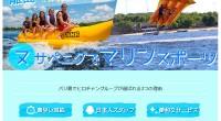 ヒロチャングループ バリ島 厳選レンボンガン島 ヌサペニダでマリンスポーツスペシャルページが公開されました!バリ島からボートで行ける人気のビーチリゾート・レンボンガン島隣に位置する離島・ヌサペニダで、単品のマリンスポーツ...