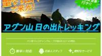 ヒロチャングループ バリ島 厳選アクティビティ トラガワジャアドベンチャーズ アグン山 日の出トレッキングスペシャルページが公開されました!トラガワジャアドベンチャーズ アグン山 日の出トレッキングは、バリ島で一番高い山...