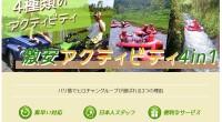 ヒロチャングループ バリ島 厳選アクティビティ 激安アクティビティ4in1スペシャルページが公開されました!大自然の中で遊ぶ大満足の激安パッケージ!バリ島らしい村の風景をワーゲンで通りながらドライブ、ライステラスと村を巡...