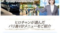 ヒロチャングループ バリ島 VIPメニューページが公開されました!数々のバリ島をお楽しみいただけるメニューをご紹介しているヒロチャングループ。バリ島旅行をもっと贅沢に、快適に過ごすことが出来る、VIPメニューを集めました...
