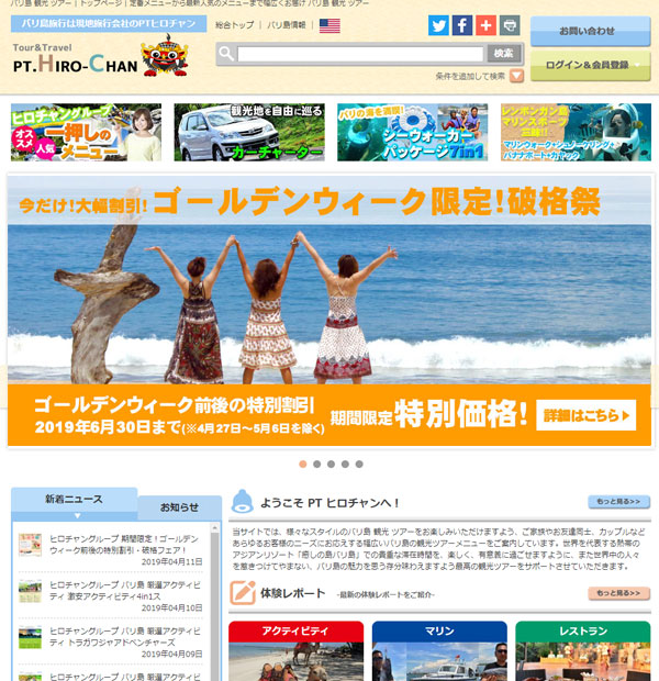 バリ島 PTヒロチャントップページ