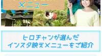 ヒロチャングループ バリ島 インスタ映えメニューページが公開されました!バリ島の絶景スポットや素敵な景色を眺めることが出来る、インスタ映えメニューを集めました!バリ島旅行で写真撮影を楽しみたい、バリ島の絶景スポットやオシ...