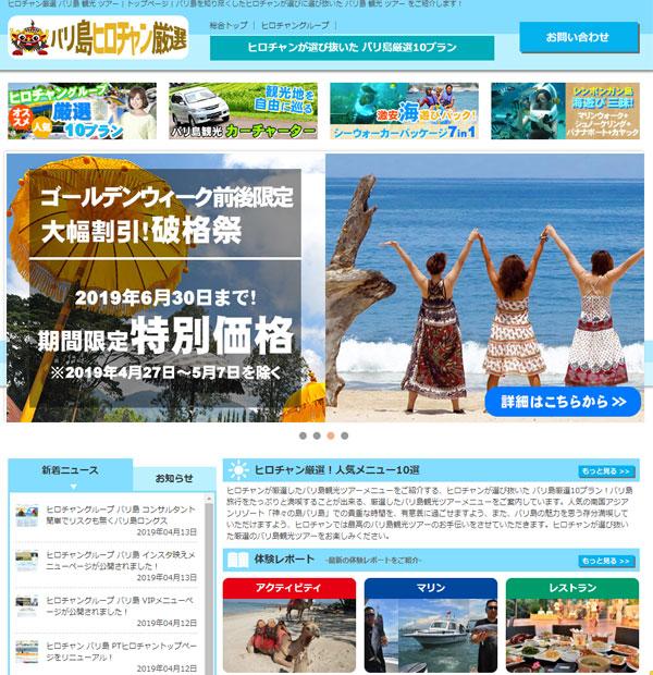 ヒロチャングループ バリ島 バリ島厳選10プラントップページ