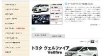 ヒロチャン バリ島 カーチャーター トヨタ ヴェルファイア詳細ページが公開されました!トヨタヴェルファイアは、最大5名様まで乗車可能な、トヨタの高級ミニバン。ワンランク上の贅沢な車で、バリ島観光を満喫することができます。...