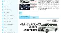 ヒロチャングループ バリ島 厳選カーチャーター トヨタ ヴェルファイア詳細ページが公開されました!クールでダイナミックなトヨタの高級ミニバン、トヨタヴェルファイア。最大5名様まで乗車可能の、ワンランク上の贅沢な車種となっ...