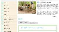 ヒロチャン バリ島 アクティビティ BALI UTVアドベンチャー詳細ページが公開されました!バリ島ウブドの北、パヤンガンで催行されるBALI UTVアドベンチャー!四輪車の安定感のあるUTVは、泥道や険しいオフロードコ...