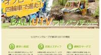 ヒロチャングループ バリ島 アクティビティ BALI UTVアドベンチャースペシャルページが公開されました!バリ島ウブドの北、パヤンガンで催行されるBALI UTVアドベンチャーは、バリ島の自然を感じられるアクティビティ...