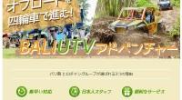 ヒロチャングループ バリ島 厳選アクティビティ BALI UTVアドベンチャースペシャルページが公開されました!四輪車UTVをバリ島の大自然に囲まれたコースで体験!BALI UTVアドベンチャーは、バリ島ウブドの北パヤン...
