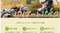 ヒロチャングループ バリ島 厳選アクティビティ バリ ダートバイクスペシャルページが公開されました!バリダートバイクは、バリ島の自然に囲まれた様々なコースで、オフロードバイクを体験することが出来るアクティビティです。バリ...