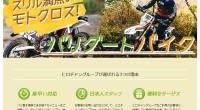 ヒロチャングループ バリ島 山遊びアクティビティ バリ ダートバイクスペシャルページが公開されました!バリ島の様々な場所でオフロードバイクを楽しむことが出来る、バリダートバイク。 モトクロスのオフロードバイクで、バリ島の...