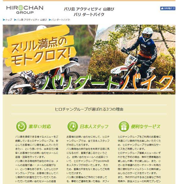 山遊びアクティビティ バリ ダートバイク