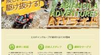 ヒロチャングループ バリ島 山遊びアクティビティ ABIANSILA ADVENTURES ATVライドスペシャルページが公開されました!バリ島北ウブド、ギャニャールエリアで催行されているABIANSILA ADVENT...
