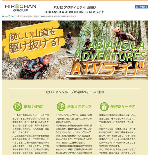 山遊びアクティビティ ABIANSILA ADVENTURES ATVライド