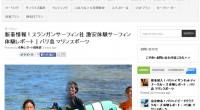 ヒロチャングループ 近況情報!スランガンサーフィン社体験サーフィン 体験レポート 公開!サーフィンのメッカ、バリ島でサーフィンデビューしませんか?南部リゾートエリアで人気のビーチ、スランガンで体験サーフィン!日本語インス...