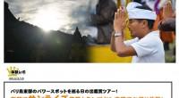 新特集!日の出鑑賞とランプヤン寺院でお祈りツアーを公開しました!東部の標高1,000mポイントでサンライズを鑑賞、その後、天空の寺院とも言われるランプヤン寺院を参拝し、バリ式のお祈り体験をします。 また、自然の中を駆け抜...