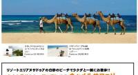 ヒロチャングループ キャメルサファリ スペシャルページが公開されました!バリ島にきたらキャメルライドも見逃せない!バリキャメルサファリが主催するキャメルライドではラクダの背中に乗りながらホワイトサンドビーチをのんびりお散...