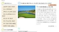 ヒロチャン バリ島 ゴルフ ブキット パンダワ ゴルフ&カントリークラブが公開されました!2016年10月にオープンした、バリ島で最も新しいゴルフ場のブキット パンダワ ゴルフ&カントリークラブ。全ホール・パー3のショー...