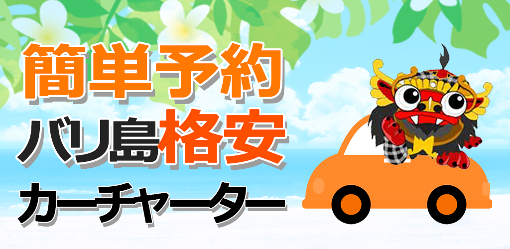 簡単予約!ヒロチャングループのカーチャーター予約アプリが登場!