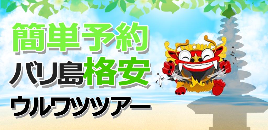 簡単予約!ヒロチャングループのウルワツツアー予約アプリが登場!