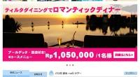 ヒロチャン バリ島 オプショナルツアー がリニューアルされました!バリ島のオプショナルツアーをご紹介しているオプショナルツアーページをリニューアル!バリ島をたっぷりと満喫することが出来る、様々なオプショナルツアーをご紹介...