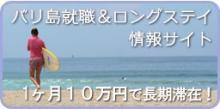 バリ島☆PTヒロちゃんスタッフブログ-バリ島ロングステイ