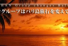 バリ島 観光Recruitment Special Page