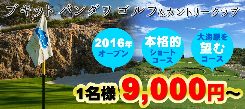 バリ島 ブキット パンダワ ゴルフ&カントリークラブ!2016年オープン、本格的ショートコース、大海原を望むコース、18ホール9,000円~!